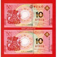 Макау 2 банкноты 10 патак 2018 Год собаки.
