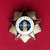 Нагрудный знак Фронтовик 1941-1945