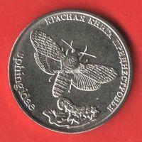 Приднестровье 1 рубль 2018 года Бабочка Адамова голова.