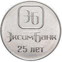 Приднестровье 1 рубль 2018 года Эксимбанк 25 лет.