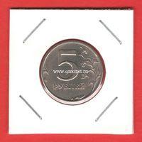 Россия монета с браком 5 рублей 1998 года СПМД. (поворот)