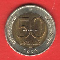 Россия монета 50 рублей 1992 года ЛМД.