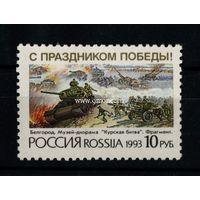Россия почтовая марка С Праздником Победы.