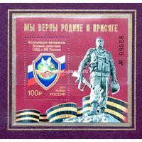 Россия почтовый блок 2017 года Ассоциация ветеранов боевых действий ОВД и ВВ России (Тип II)