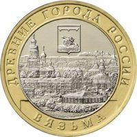 Россия 10 рублей 2019 года Вязьма, Смоленская область.
