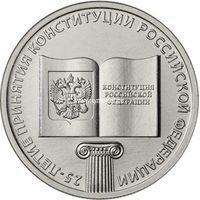 Россия 25 рублей 2018 года 25 лет принятия Конституции Российской Федерации.