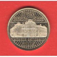 Румыния 50 бани 2015 года 10 лет деноминации валюты.