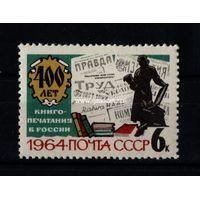 СССР почтовая марка 1964 года 400 лет книго-печатания в России.