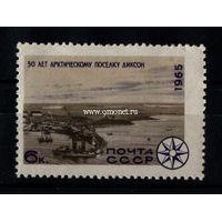 СССР почтовая марка 1965 года 50 лет арктическому поселку Диксон.