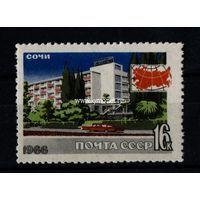 СССР почтовая марка 1966 года Сочи.