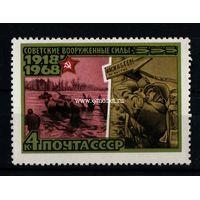 СССР почтовая марка 1968 года 50 лет Вооруженным силам.