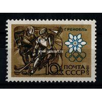 СССР почтовая марка X зимние олимпийские игры хоккей