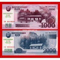 Северная Корея банкноты 1000 и 2000 вон 2018 года 70 лет образования КНДР.
