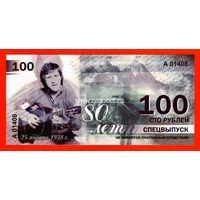 Сувенирная банкнота 100 рублей Владимир Высоцкий