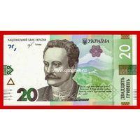 Украина банкнота 20 гривен 2018 года.