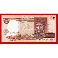 Украина банкнота 2 гривны 2001 года.