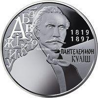 Украина 2 гривны 2019 года Пантелеймон Кулиш.