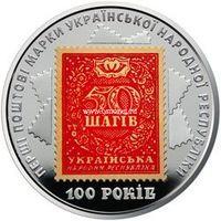 Украина 5 гривен 2018 года 100 лет выпуска первых почтовых марок
