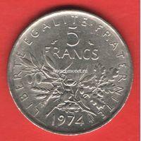 Франция монета 5 франков 1974 года.