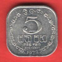 Шри-Ланка монета 5 центов 1978 года.