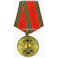 Юбилейная медаль 60 лет Победы в Великой Отечественной войне 1941—1945