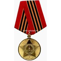 Юбилейная медаль 65 лет Победы в Великой Отечественной войне 1941—1945