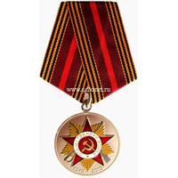 Юбилейная медаль 70 лет Победы в Великой Отечественной войне 1941—1945