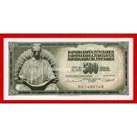 Югославия банкнота 500 динар 1981 года.