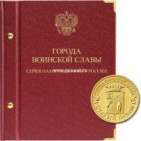 Альбом для серии монет России «Города воинской славы»