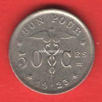 Бельгия монета 50 сантимов 1923 года.