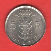 Бельгия 5 франков 1978 года.