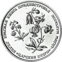 Приднестровье 1 рубль 2019 года Лилия.