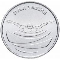 Приднестровье 1 рубль 2019 года Плавание.