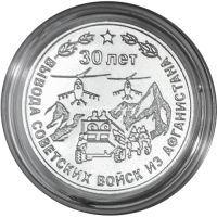 Приднестровье 25 рублей 2019 года 30 лет вывода Советских войск из Афганистана.