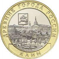 10 рублей 2019 года Клин.