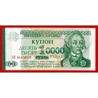 Приднестровье банкнота 10000 рублей (купон) 1996 года.
