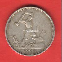 СССР 50 копеек 1924 года Т.Р (серебро)