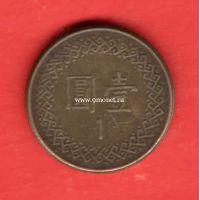 Тайвань монета 1 доллар 1985 года.