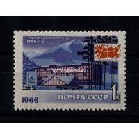 СССР почтовая марка 1966 года Туристический комплекс Иткол.
