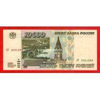 Россия банкнота 10000 рублей 1995 года