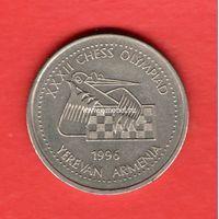 Армения 100 драмов 1996 год Шахматы.