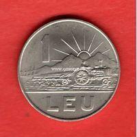 Румыния 1 лей 1966 год.