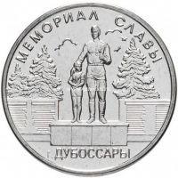 Приднестровье 1 рубль 2019 года Мемориал славы г. Дубоссары.