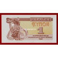 Украина банкнота 1 карбованец (купон) 1991 года.