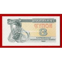 Украина банкнота 3 карбованца (купон) 1991 года.