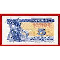 Украина банкнота 5 карбованцев (купон) 1991 года.