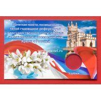 Альбом открытка для монеты 5 рублей Крымский мост.