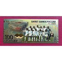 Сувенирная банкнота 100 рублей Сборная России Чемпионата мира по футболу FIFA 2018 года.