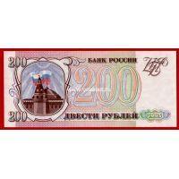 Банкнота России 200 рублей 1993 года.