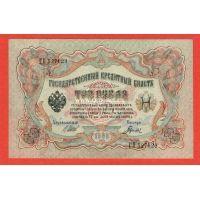 Банкнота 3 рубля 1905 года Шипов-Гаврилов